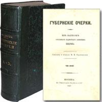 Первая книга великого писателя